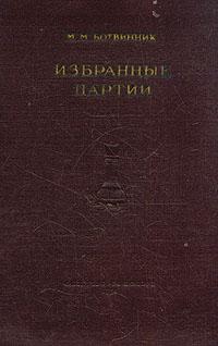 М. М. Ботвинник. Избранные партии