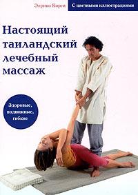 Настоящий таиландский лечебный массаж. Энрико Корси