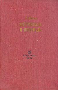 Жерминаль и Прериаль тарле е в 1812 год