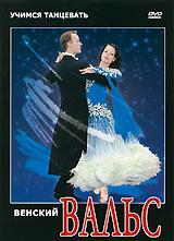 Учимся танцевать: Венский вальс