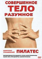 Совершенное тело - разумное тело. Комплекс упражнений пилатес совершенное тело за 4 часа отзывы