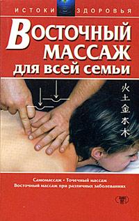 Восточный массаж для всей семьи. В. Л. Белявский