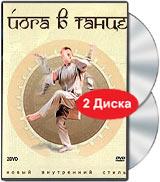 Йога в танце (2 DVD) психографология или наука об определении внутреннего мира человека по его почерку