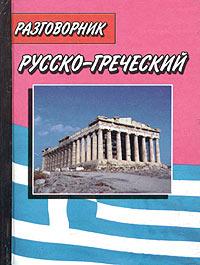 Русско-греческий и греческо-русский разговорник греческий разговорник и словарь