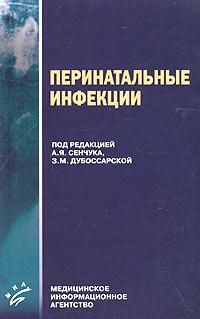 Под редакцией А. Я. Сенчука, З. М. Дубоссарской Перинатальные инфекции брукс м война миров z