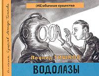 Леонид Тишков Водолазы афинагор ключи к жизни книга 2