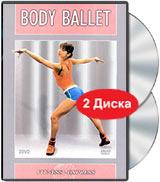 Танцы - это не только универсальный язык общения, способ самовыразиться, повысить самооценку, но и суперэффективный вид фитнеса. За час занятий танцами вы теряете столько же калорий, сколько за час интенсивныхтренировок в фитнес-клубе. Но ведь танцевать - это так здорово и весело!Наверное, каждый из нас восхищается особой статью танцоров балета. Эта грация и пластика отрабатывается в балетных классах. С помощью этой программы высможете прикоснуться к волшебному миру балета и приобрести поистине королевскую осанку.Часть первая - танцевальная аэробика на основе классических балетных поз и движений.Часть вторая - силовой урок с использованием элементов классической xopeoгpaфии.