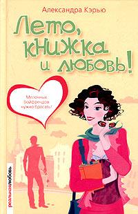 Лето, книжка и любовь! какие шины на лето