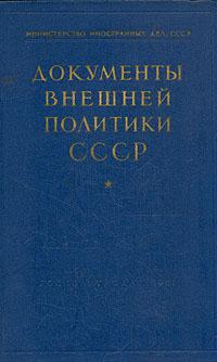 Документы внешней политики СССР. В семи томах. Том 2 кизилова ирина лишний солдат документы публикации очерки