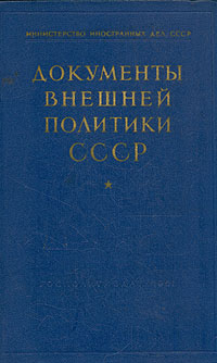 Документы внешней политики СССР. В семи томах. Том 4 куплю документы на гольф 4