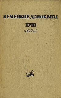 Немецкие демократы XVIII века