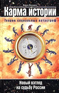 Борис Беседин Карма истории: теория социальных катастроф цикл лыжи детские быстрики цикл