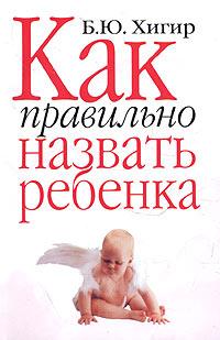 Б. Ю. Хигир Как правильно назвать ребенка свияш ю с чего начинается женственность