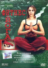 Фитнес йога - это абсолютно новый революционный тип физической культуры.  Сочетание традиционных восточных дисциплин и нового, динамичного подхода к выполнению различных  поз (асан) в процессе тренировки полностью изменит Ваше представление о современном фитнесе. Ваша осанка станет идеальной. Ваше тело и душа обретут гармонию. В результате выполнения всего комплекса упражнений Ваши мышцы станут - сильнее, а тело приобретет дополнительную гибкость. Фитнес йога уменьшает болевые ощущения, отлично снимает стресс, повышает общую выносливость и работоспособность организма. Займитесь фитнес йогой и Вы обретете баланс разума и тела!