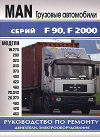 Грузовые автомобили MAN F90, F2000. Ремонт двигателей и электрооборудования профессиональная портативная рация icom ic f2000