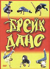 Zakazat.ru Учимся танцевать: БРЕЙК-ДАНС