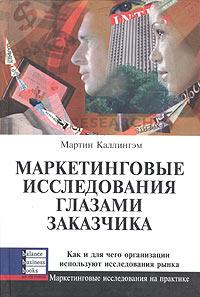 Маркетинговые исследования глазами заказчика. Как и для чего организации используют исследования рынка. Мартин Каллингэм
