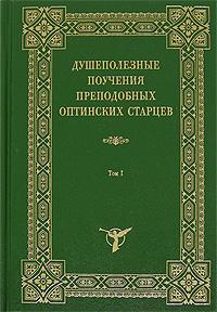 Душеполезные поучения преподобных Оптинских старцев. В 2 томах. Том 1