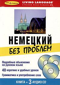 Немецкий без проблем. Начальный уровень (книга + 3 CD)