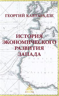 История экономического развития Запада. Георгий Кавтарадзе