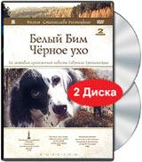Белый Бим Черное ухо (2 DVD) Киностудия Им. М. Горького