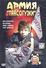Приключенческий фильм по одноименному рассказу А.Млодика и А.Власова.Повальные обыски и аресты начались с того самого момента, когда на месте аварии колчаковского поезда белогвардейцы нашли флажок с надписью