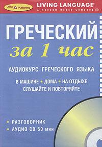 Греческий за 1 час. Аудиокурс греческого языка (брошюра + CD) 200 здоровых навыков которые помогут вам правильно питаться и хорошо себя чувствовать
