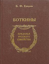 Б. Ф. Егоров Боткины крышка багажника 21053 б у в москве