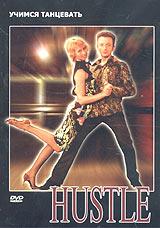 Хастл - это очень энергичный и красивый парный танец для вечеринок, клубов и дискотек. Хастл впитал в себя множество разнообразных движений и элементов из других парных танцев (бальных, рок-н-ролла, латины). Огромную популярность в мире Хастл приобрел по нескольким причинам: - танцевать Хастл можно практически под любую музыку, в любом темпе и с любым партнером или партнершей. - в этом танце нет зафиксированных правил и схем. Даже очень долго танцуя Хастл, можно постоянно придумывать (или узнавать) что-нибудь новое. - танцевать Хастл пара может на одном-двух квадратных метрах, что в условиях современных ночных клубов и дискотек является немаловажным фактором. - освоить основные элементы Хастла неопытный человек сможет за 10-15 занятий. А потом уже, на базе этих элементов, можно будет экспериментировать, и придумывать собственные движения. Таким образом, танец Хастл является великолепным способом общения и самовыражения.
