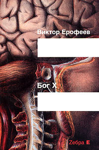 Виктор Ерофеев Бог X виктор халезов увеличение прибыли магазина