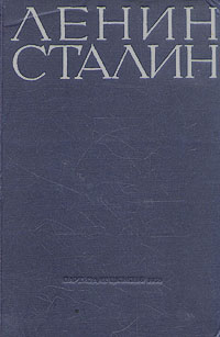 Ленин. Сталин. Избранные произведения в и ленин избранные произведения в 4 томах комплект