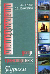 Менеджмент транспортных услуг: туризм бурменко т ред сфера услуг менеджмент учебное пособие isbn 9785406057155