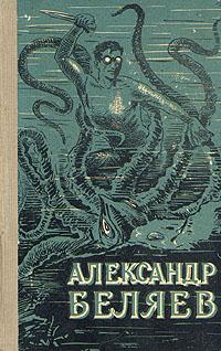 Александр Беляев. Избранные научно-фантастические произведения. В двух томах. Том 1