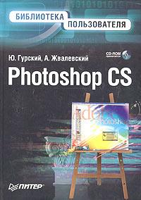 Ю. Гурский, А. Жвалевский Photoshop CS. Библиотека пользователя (+ CD-ROM)