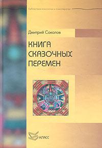 Книга сказочных перемен. Дмитрий Соколов