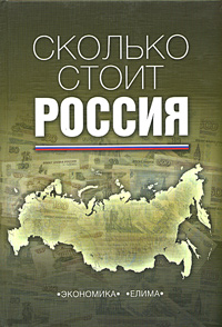 Сколько стоит Россия