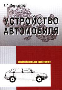 В. П. Передерий Устройство автомобиля toyota camry устройство техническое обслуживание и ремонт
