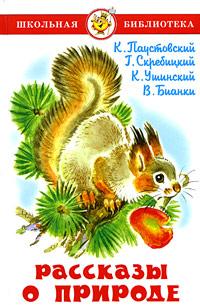 К. Паустовский, Г. Скребицкий, К. Ушинский, В. Бианки Рассказы о природе фату хива возврат к природе