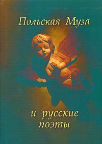 Польская Муза и русские поэты юлиан семенов семнадцать мгновений весны