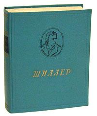 Фридрих Шиллер. Избранные произведения фридрих шиллер коварство и любовь аудиоспектакль