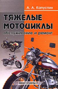 А. А. Капустин Тяжелые мотоциклы: обслуживание и ремонт