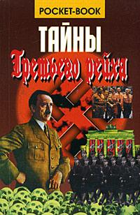 В. В. Веденеев Тайны Третьего рейха