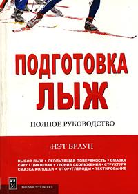 Zakazat.ru Подготовка лыж. Полное руководство. Нэт Браун