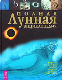 Полная лунная энциклопедия кановская м б полная лунная энциклопедия
