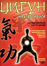 Цигун терапия. Система тренировки тела и сознания чжун юань цигун первая ступень