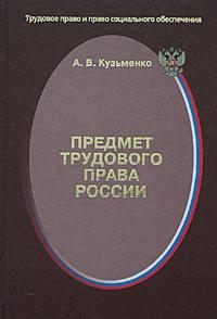 Предмет трудового права России: опыт системно-юридического исследования