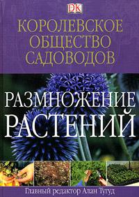 Главный редактор Алан Тугуд Королевское общество садоводов. Размножение растений размножение растений