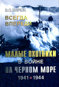 В. С. Бирюк Всегда впереди. Малые охотники в войне на Черном море. 1941-1944 погоны парадные мо вс в калуге