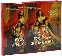 Русская живопись / Russian Painting / Russische Malerei (подарочное издание) книга мастеров