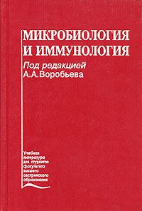 Под редакцией А. А. Воробьева Микробиология и иммунология медицинская микробиология вирусология и иммунология учебник
